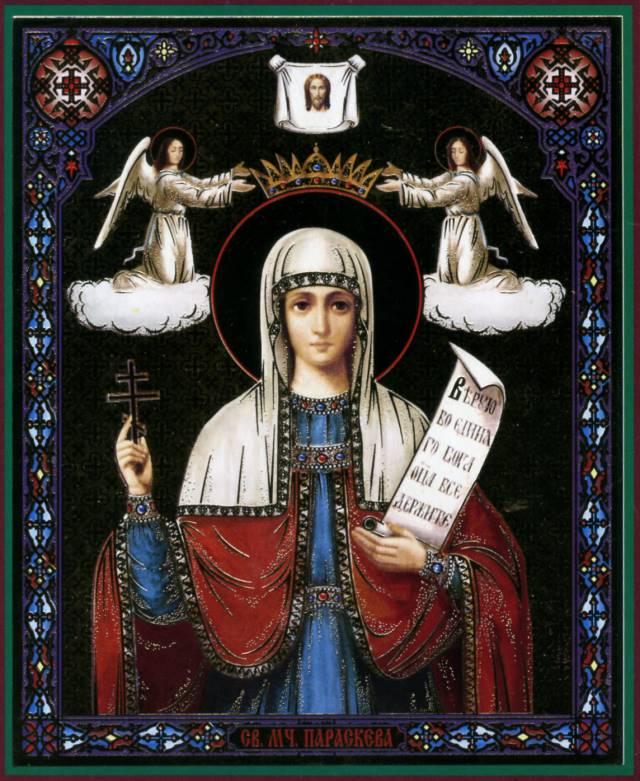 Икона святой мученицы Параскевы.: vidania.ru/p_paraskeva.html