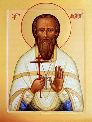 Священномученик Александр (Минервин).