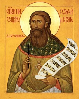 Священномученик Николай (Агафонников).