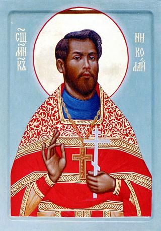 Священномученик Николай (Поспелов).