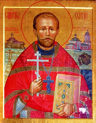 Священномученик Сергий (Фелицын).