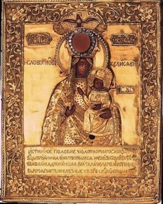 Рудненская (Руденская) икона Божией Матери