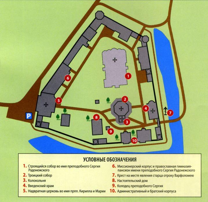 План Троице-Сергиева