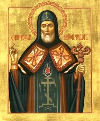 Икона Святителя Митрофана Воронежского. Галерея икон Щигры