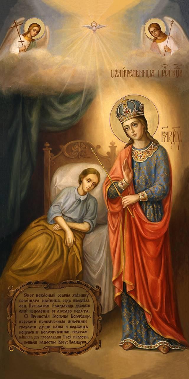 http://www.vidania.ru/picture/shigri/icon_shigri_celitelnica2.jpg