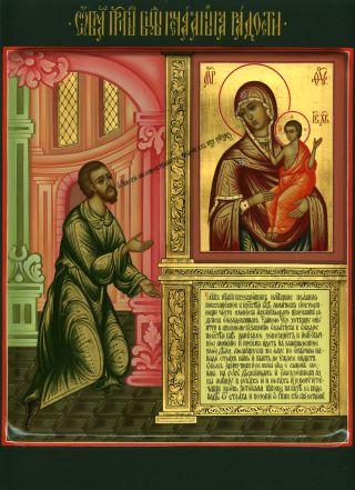 Нечаянная Радость икона Божией Матери. Галерея икон Щигры.