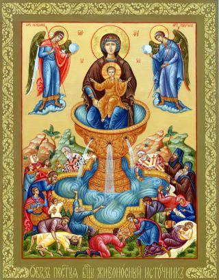 «Живоносный Источник» икона Божией Матери. Галерея икон Щигры.